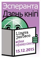 Belarusa - bilda versio - klaku por malfermi novan fenestron kun la granda afiŝ-bildo. Por Word-doc vidu sub la bildo