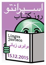 Farsia - bilda versio - klaku por malfermi novan fenestron kun la granda afiŝ-bildo. Por Word-doc vidu sub la bildo