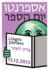 Hebrea - bilda versio - klaku por malfermi novan fenestron kun la granda afiŝ-bildo. Por Word-doc vidu sub la bildo